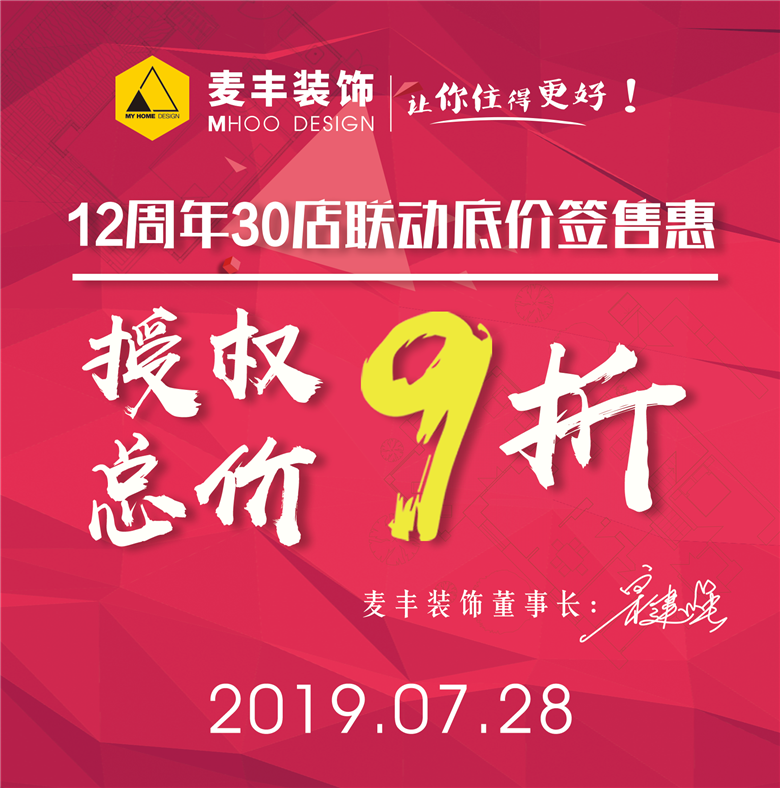 先于变革 引领未来|麦丰12周年30店联动底价签售正式启动!