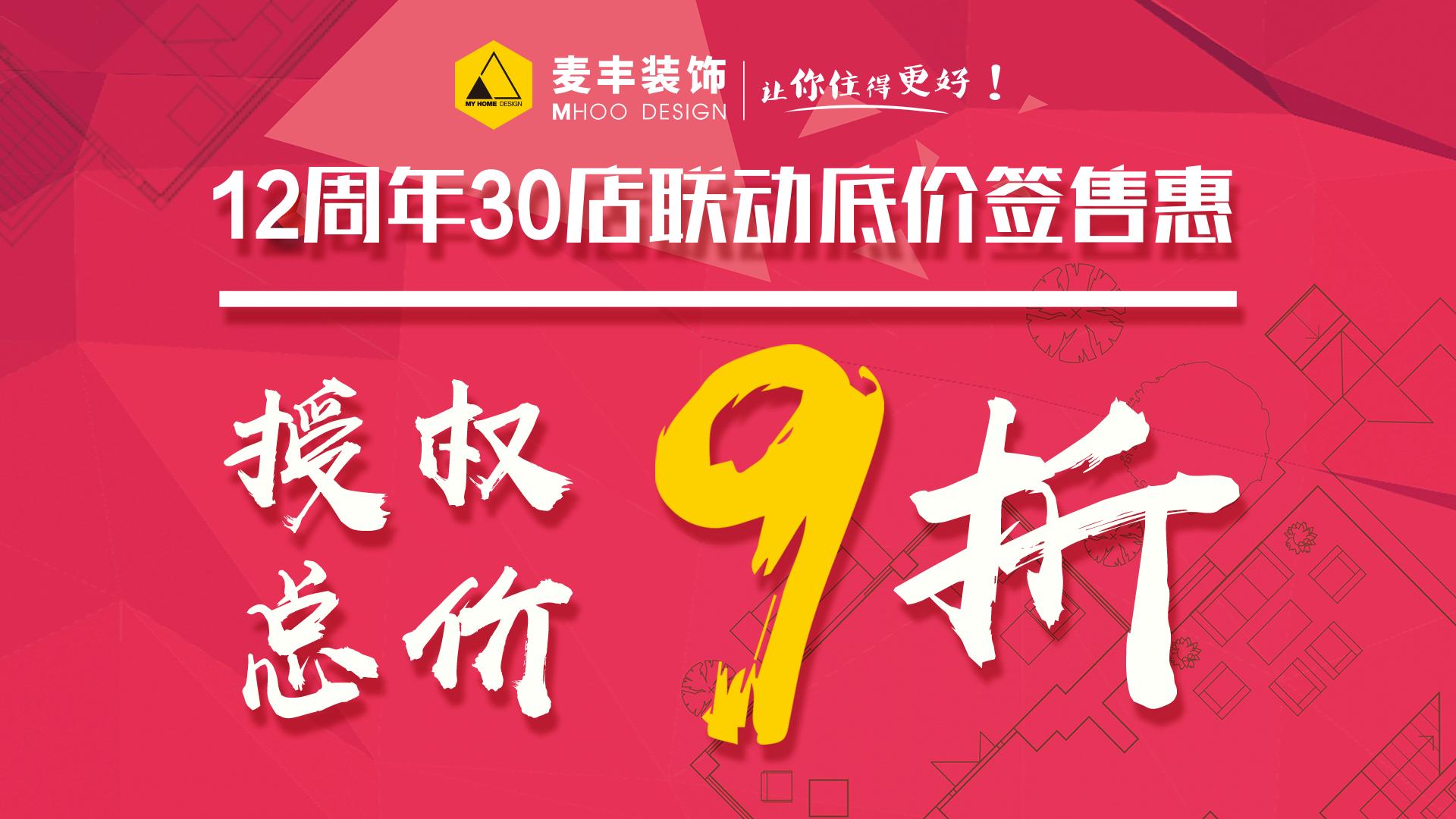 12万元福利领取 | 麦丰12周年请1200位业主免费吃辣府火锅!
