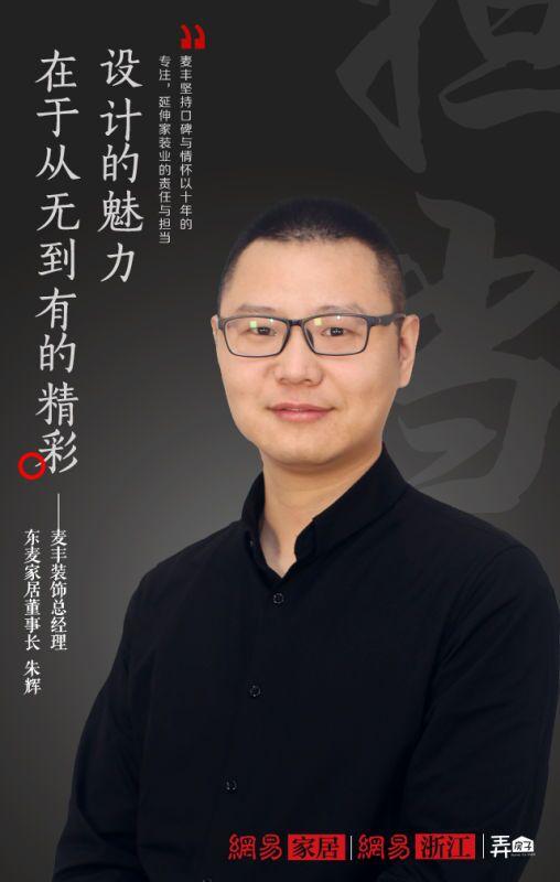 喜讯!千赢官网登录总经理朱辉受访2016网易家居态度人物