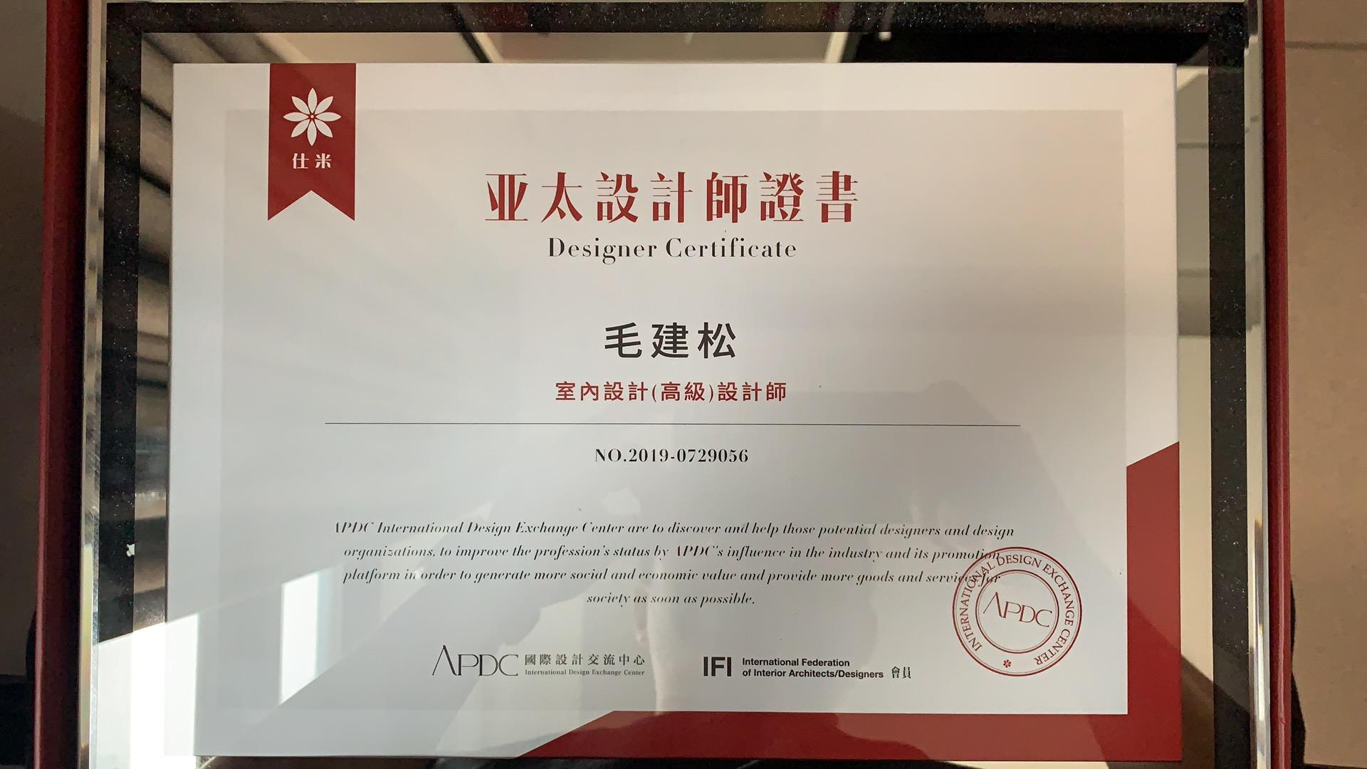 【設計大咖】APDC亞太設計中心權威認證,帶你走進他的設計世界