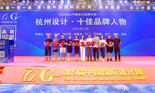 【中国国际设计周】祝贺必威体育官方网页必威体育西汉姆联设计师荣获十佳品牌人物!
